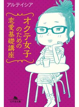 オクテ女子のための恋愛基礎講座(幻冬舎文庫)