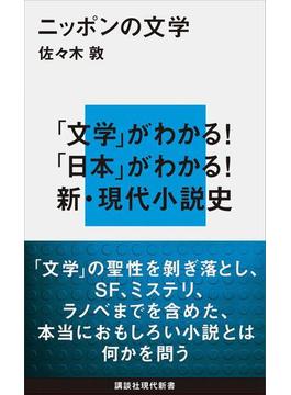 ニッポンの文学(講談社現代新書)