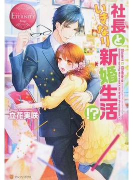 社長といきなり新婚生活!? Saori & Chihiro(エタニティブックス・赤)