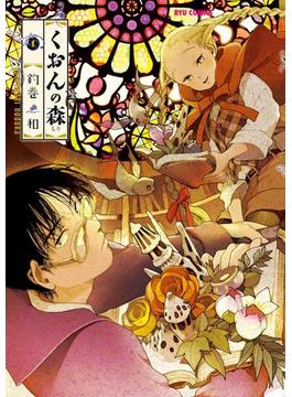 【1-5セット】くおんの森(RYU COMICS)