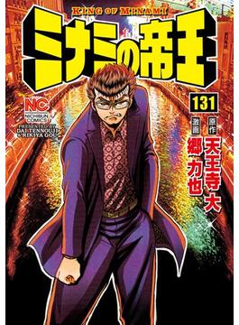 【131-135セット】ミナミの帝王