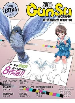 【全1-2セット】別冊群雛 (GunSu)