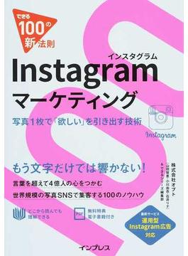 Instagramマーケティング 写真1枚で「欲しい」を引き出す技術