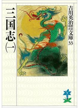 【全1-8セット】三国志(吉川英治歴史時代文庫)