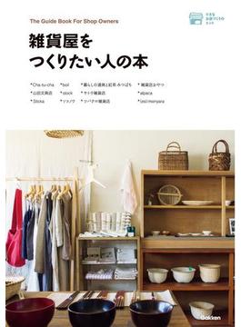 【期間限定価格】雑貨屋をつくりたい人の本