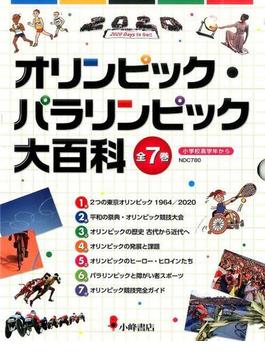 オリンピック・パラリンピック大百科(全7巻)