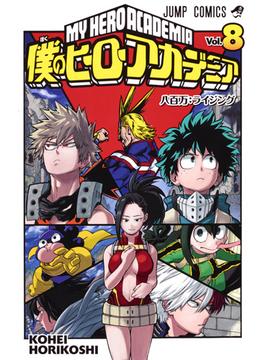僕のヒーローアカデミア Vol.8 (ジャンプコミックス)(ジャンプコミックス)