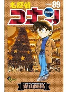 名探偵コナン VOLUME89 (少年サンデーコミックス)(少年サンデーコミックス)