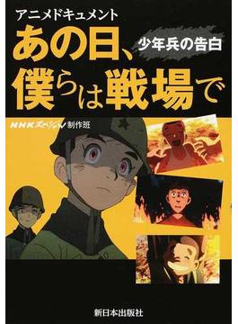 あの日、僕らは戦場で 少年兵の告白 アニメドキュメント