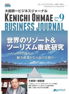 【オンデマンドブック】大前研一ビジネスジャーナル No.9(世界のリゾート&ツーリズム徹底研究~インバウンド時代の観光産業を生み出す仕掛け~)