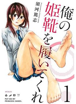 【全1-3セット】俺の姫靴を履いてくれ(MFコミックス フラッパーシリーズ)