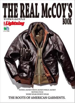 【期間限定価格】別冊Lightning Vol.113 THE REAL McCOY'S BOOK(別冊Lightning)