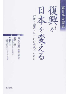 東日本大震災復興が日本を変える 行政・企業・NPOの未来のかたち