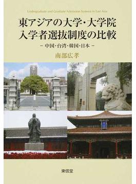 東アジアの大学・大学院入学者選抜制度の比較 中国・台湾・韓国・日本
