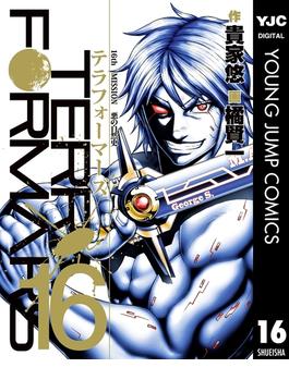 テラフォーマーズ 16(ヤングジャンプコミックスDIGITAL)