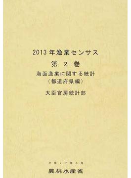 漁業センサス 2013年第2巻 海面漁業に関する統計 都道府県編