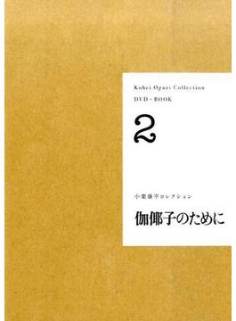 伽ヤ子のために 付属資料:DVD-VIDEO(1枚)