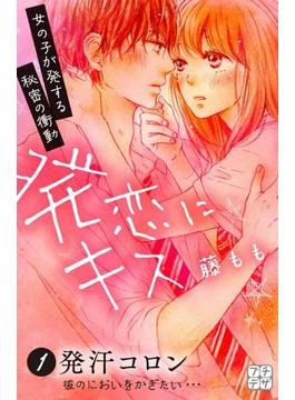 【全1-8セット】発恋にキス プチデザ