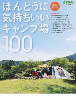 ほんとうに気持ちいいキャンプ場100 2016/2017年版