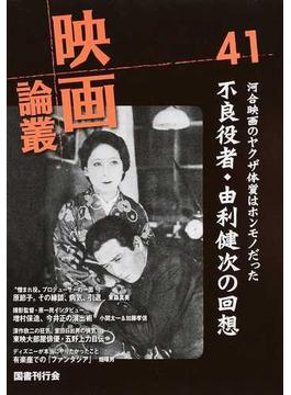 映画論叢 41 由利健次/出目昌伸/ダン・ボーザージ/鷹森立一/青木義朗