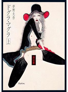 【全1-2セット】ドグラ・マグラ(角川文庫)