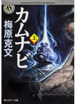 【全1-2セット】カムナビ(角川ホラー文庫)