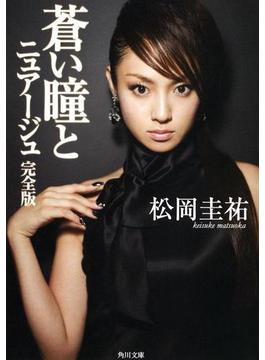 【全1-2セット】蒼い瞳とニュアージュ(角川文庫)