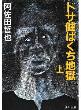 【全1-2セット】ドサ健ばくち地獄(角川文庫)