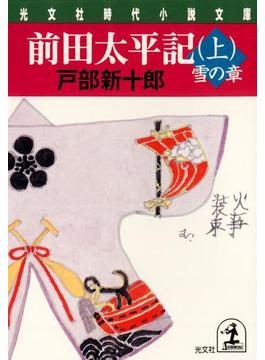 【全1-3セット】前田太平記(光文社文庫)