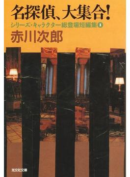 【全1-3セット】赤川次郎シリーズ・キャラ総登場!(光文社文庫)