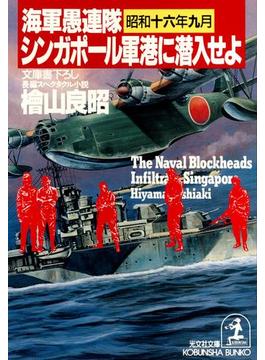 【全1-3セット】海軍愚連隊(光文社文庫)