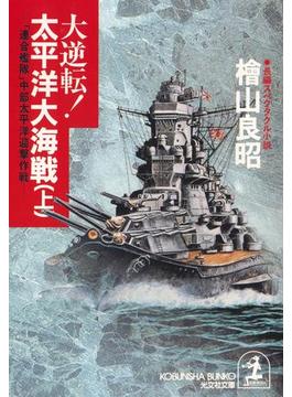 【全1-3セット】大逆転! 太平洋大海戦(光文社文庫)
