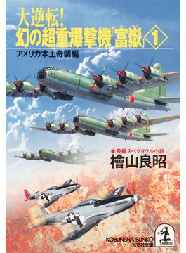 【全1-8セット】大逆転! 幻の超重爆撃機「富嶽」(光文社文庫)