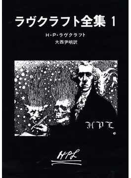 【全1-7セット】ラヴクラフト全集(創元推理文庫)