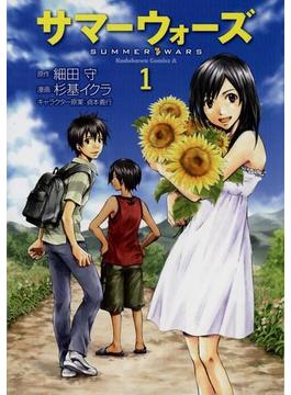【全1-3セット】サマーウォーズ(角川コミックス・エース)