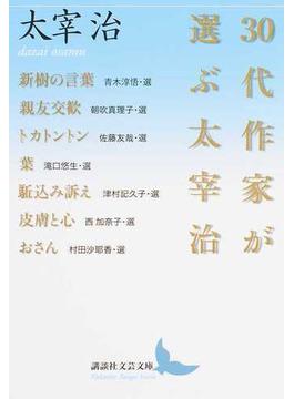 30代作家が選ぶ太宰治(講談社文芸文庫)