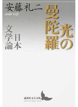 光の曼陀羅 日本文学論(講談社文芸文庫)