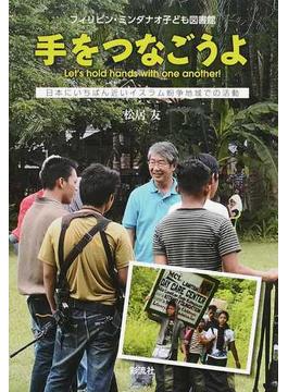手をつなごうよ フィリピン・ミンダナオ子ども図書館 日本にいちばん近いイスラム紛争地域での活動