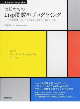 はじめてのLisp関数型プログラミング ラムダ計算からリファクタリングまで一気にわかる(Software Design plus)