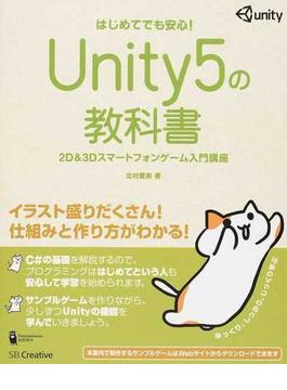 Unity5の教科書 はじめてでも安心!