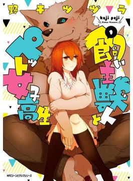【期間限定価格】【全1-2セット】飼い主獣人とペット女子高生(MFC ジーンピクシブシリーズ)