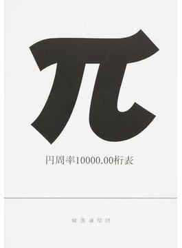 円周率10000.00桁表