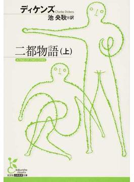 二都物語 上(光文社古典新訳文庫)
