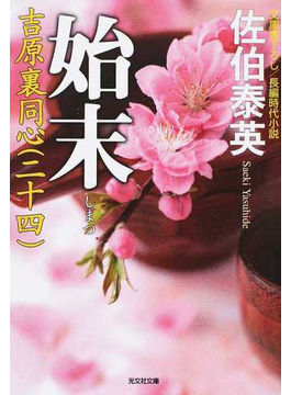 始末 文庫書下ろし/長編時代小説(光文社文庫)