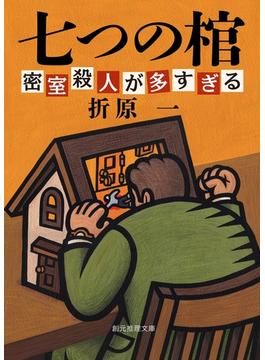 七つの棺(創元推理文庫)