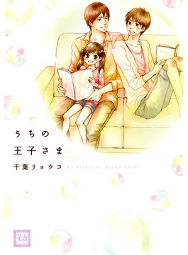 うちの王子さま(花音コミックス )