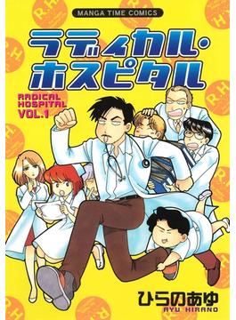 ラディカル・ホスピタル 1巻