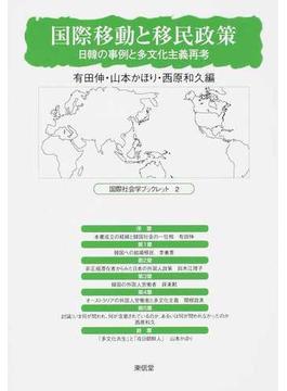 国際移動と移民政策 日韓の事例と多文化主義再考