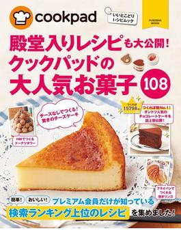 【全1-2セット】クックパッドの大人気お菓子(扶桑社ムック)