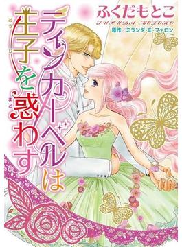 【全1-7セット】ティンカーベルは王子を惑わす(素敵なロマンス)